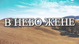 Океан Ельзи - В небо жене (Lyrics / Lyric)