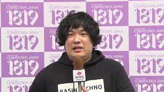 岡崎体育にCDJ(カウントダウン・ジャパン)でインタビュー!「最近はオンラインのサッカーゲームにハマってます」<COUNTDOWN JAPAN 18/19>