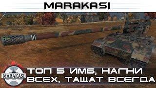 Топ 5 имб, нагни всех, читерные танки в World of Tanks