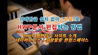 프로그램 설치 없이 한글(HWP)문서를 무료로 편집할 …