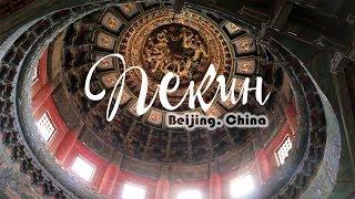 Пекин. Похож на Москву? Запретный город. Дорогие цены | Beijing. China