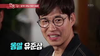 정규 앨범 발매 & 콘서트를 앞둔 엄유민법![연예가중계] 20191018
