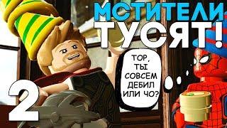 LEGO MARVEL SUPER HEROES 2 Прохождение ► Часть 2 ► МСТИТЕЛИ НА ТУСЕ ► ЖЕНЩИНА ХАЛК, ТОР И КАПИТАН А!