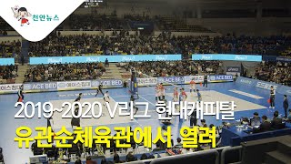2019~2020 V리그 현대캐피탈 홈경기