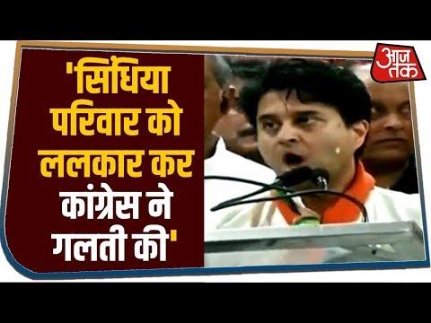Bhopal में गरजे Jyotiraditya, कहा- Scindia परिवार को ललकार कर कांग्रेस ने गलती की