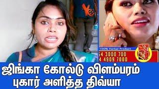 ஜிங்கா கோல்டு விளம்பரம் - புகார் அளித்த திவ்யா | Divya Krishnan Complaint Against Jinga Gold AD