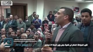 بالفيديو| نقيب الصيادلة: الحكم فى قضية حبس وزير الصحة ٢٩ ديسمبر