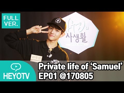 [Full] 사무엘의 사생활 - Private life of 'Samuel (Produce 101)' EP01 @해요TV 170805
