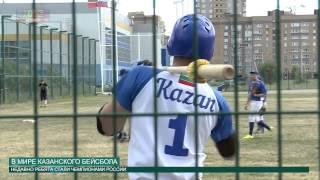 В мире Казанского бейсбола