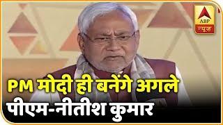 घबराहट में है विपक्ष, मोदी ही बनेंगे अगले पीएम: नीतीश कुमार | ABP News Hindi