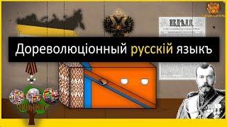 Дореволюционный русский язык (полный разбор). Нужно ли его возвращать?