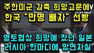 """주한미군 감축 희망고문하던 미국에 한국 """"만명 빼자"""" 선빵/ 영토협상 희망에 찼던 일본 러시아 한마디에 망연자실"""