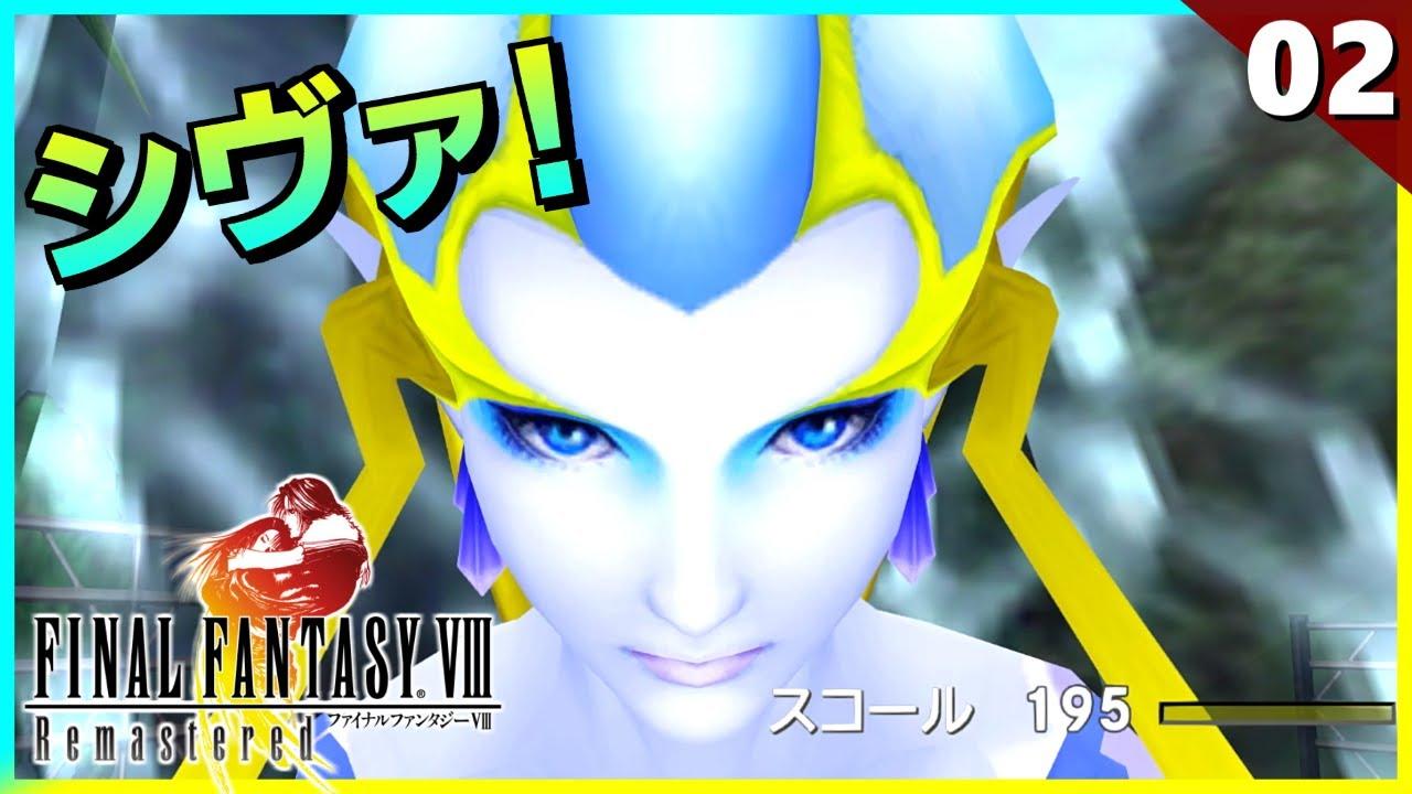 【FF8 実況】RPGの異端児,システムが斬新過ぎる!【リマスター実況 初見】#2