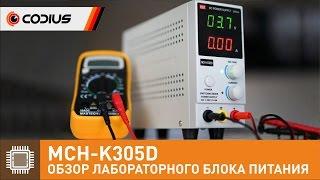 MCH-K305D (LW-K305D) - обзор импульсного лабораторного блока питания, или как выбрать БП.