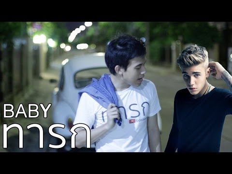 Baby | ทารก Parody Cover Thai translation