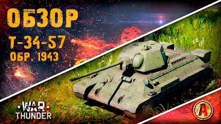 Обзор Т-34-57 обр. 1943   Запрещенный танк   War Thunder