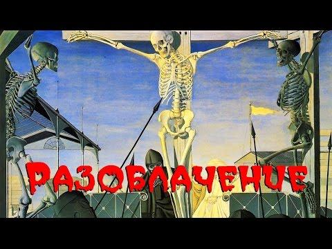 Разоблачение библейского Иисуса Христа. Правдозор