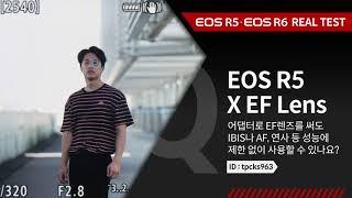 캐논 EOS R5에 EF렌즈를 사용하면? | EOS R…