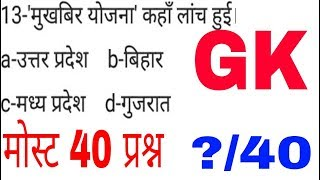 gk most important questions answers in hindi । gs । general science । current affairs top questions