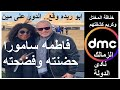 سقوط اعداء الاهلى, فاطما حضنت ابو ريده وفضحته الدور على مين, بالدليل الزمالك نادى الدولة - علاء صادق