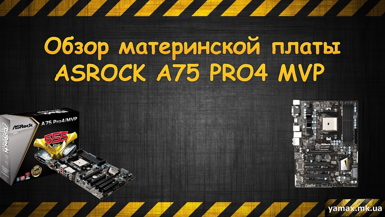 Driver for Asrock A75 Pro4/MVP AMD All-in-1