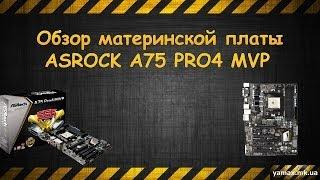 обзор материнской платы ASROCK A75 PRO4 MVP (Review of system board of ASROCK A75 Pro4 MVP)