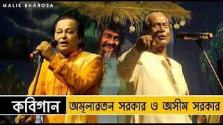 কবিগান - ভবা পাগলা  |  Amulya Ratan Sarkar and Ashim Sarkar Kobi Gan