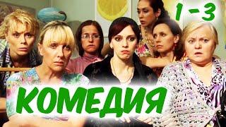 Опасная мама (2021), комедийный фильм, русская мелодрама, 1-3 серия