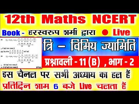 Maths Live / त्रिविमीय ज्यामितिय / प्रश्नावली - 11 (B) / भाग - 2 / In Hindi