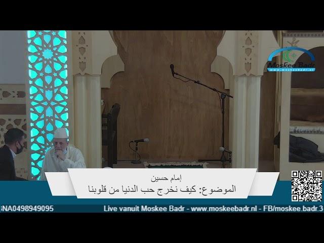 إمام حسين: كيف نخرج حب الدنيا من قلوبنا