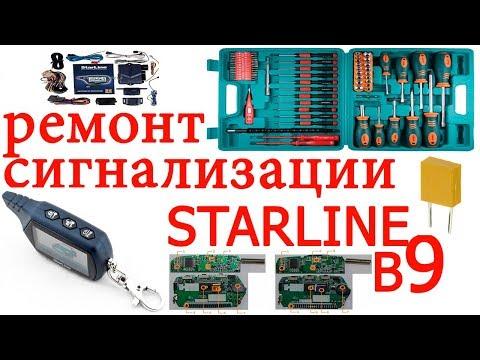 Ремонт сигнализации STARLINE B9,подробная инструкция разборки Starline B9 и аналоги / СтарЛайн Б9