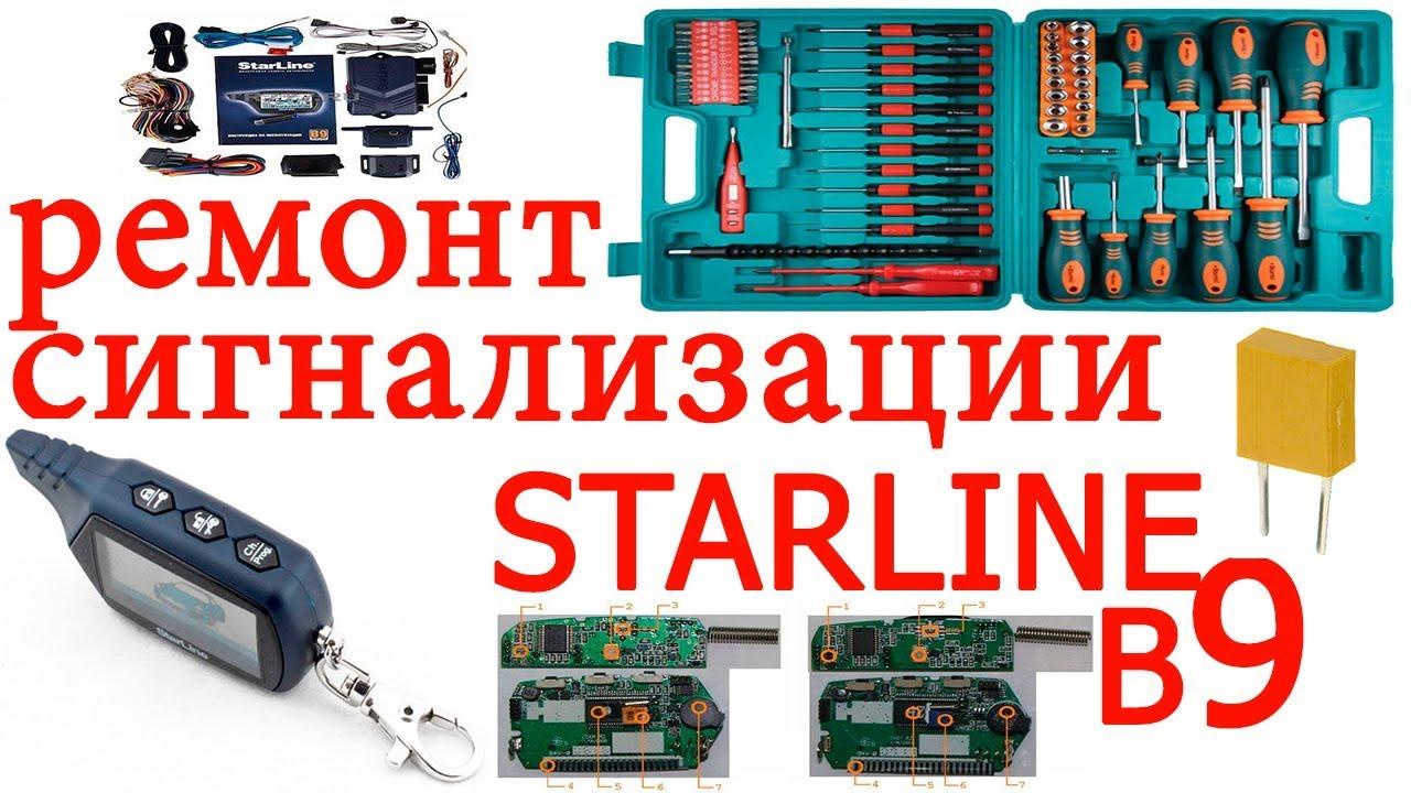 Ремонт автосигнализации starline своими руками фото 871
