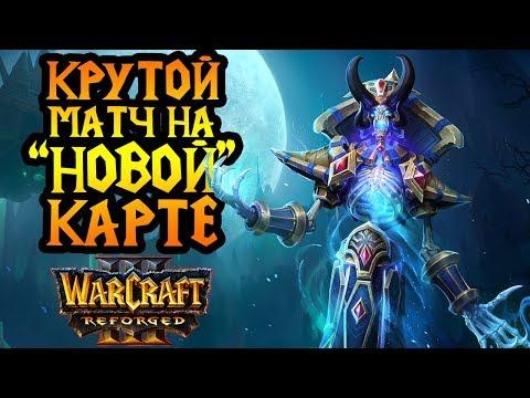 """Матч на """"новой"""" карте. Fortitude (HUM) Vs Tbc Bm (UD) [Warcraft 3 Reforged]"""