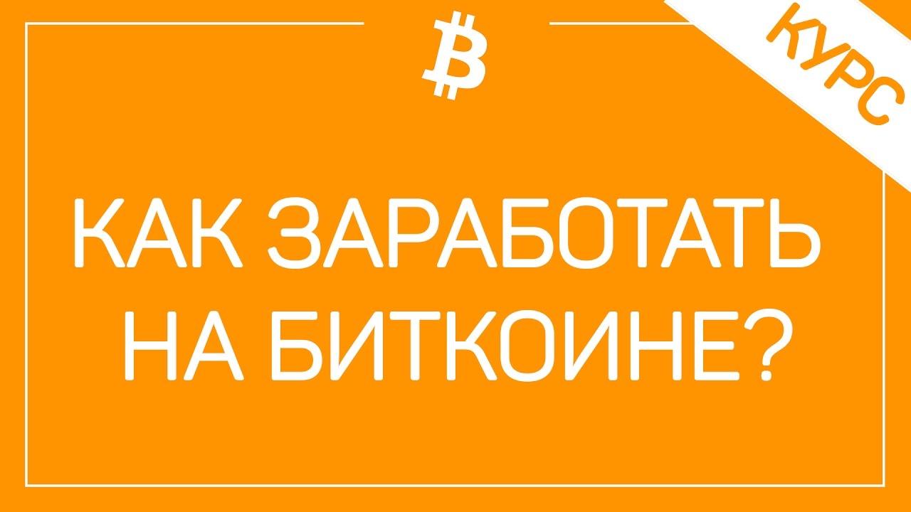 Операции с биткоинами заработать заработок биткоинов без капчи