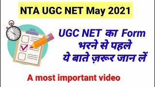 NET JRF 2021 Form fill video Notification related important updates