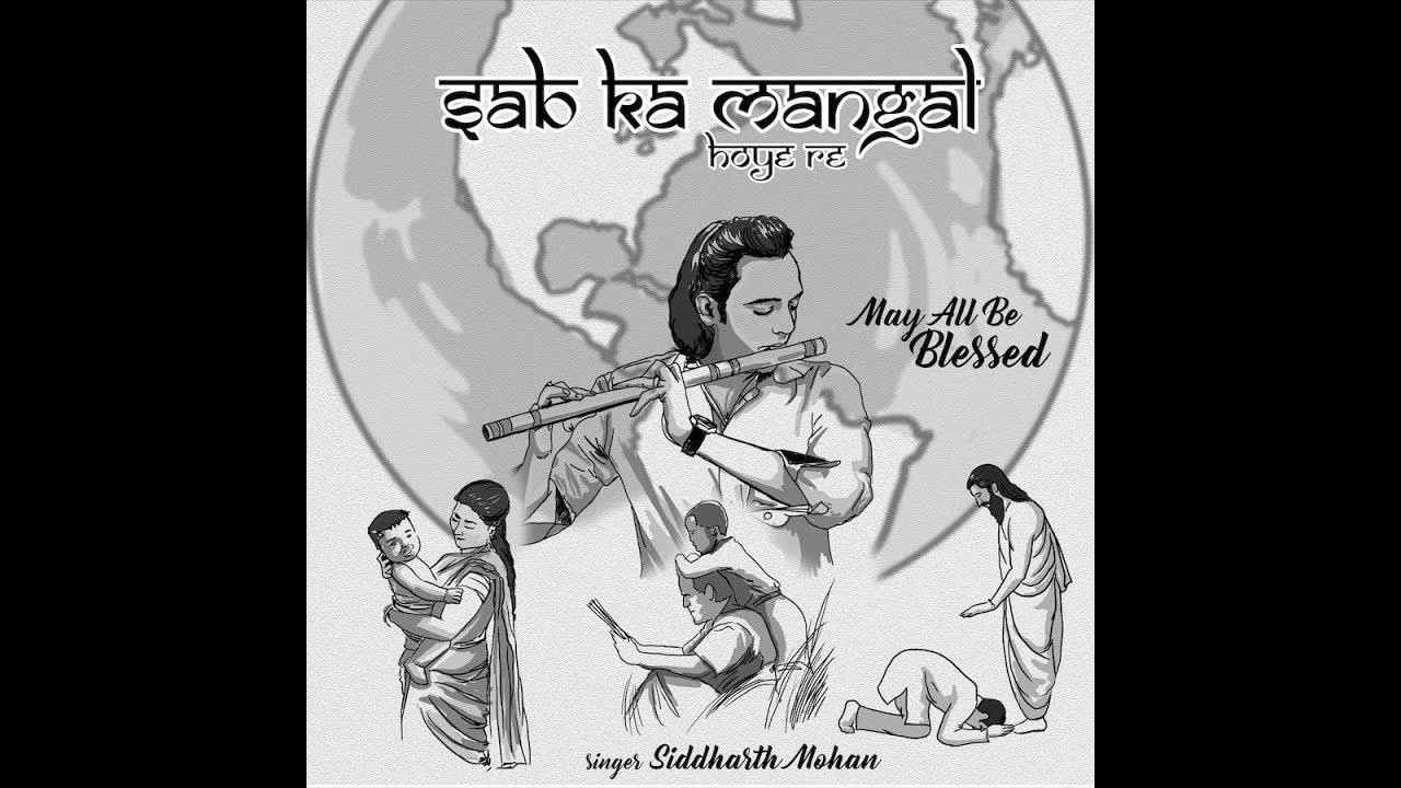 Sabka Mangal | Beautiful Prayer | Siddharth Mohan | May All Be Blessed |  Balkrishan Sharma