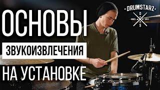 Уроки игры на барабанах: Основы звукоизвлечения на установке