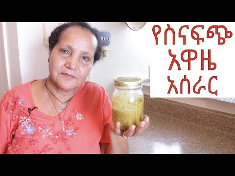 Ethiopian Food – How to Make Sinafich Awaze – የስናፍጭ አዋዜ አሰራር
