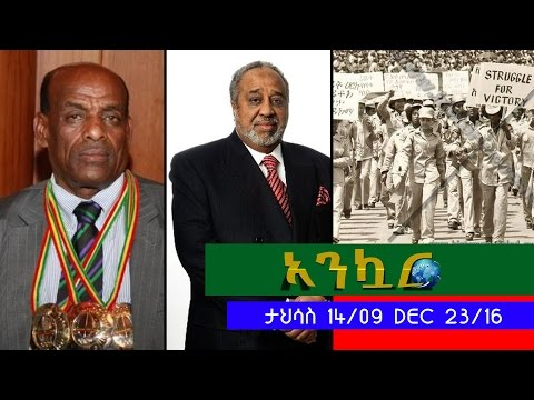 Ethiopia - Ankuar :  - Ethiopian Daily News Digest | December 23, 2016