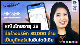 หญิงไทยอายุ 28 ที่สร้างบริษัท 30,000 ล้าน เป็นยูนิคอร์นในอินโดนีเซีย