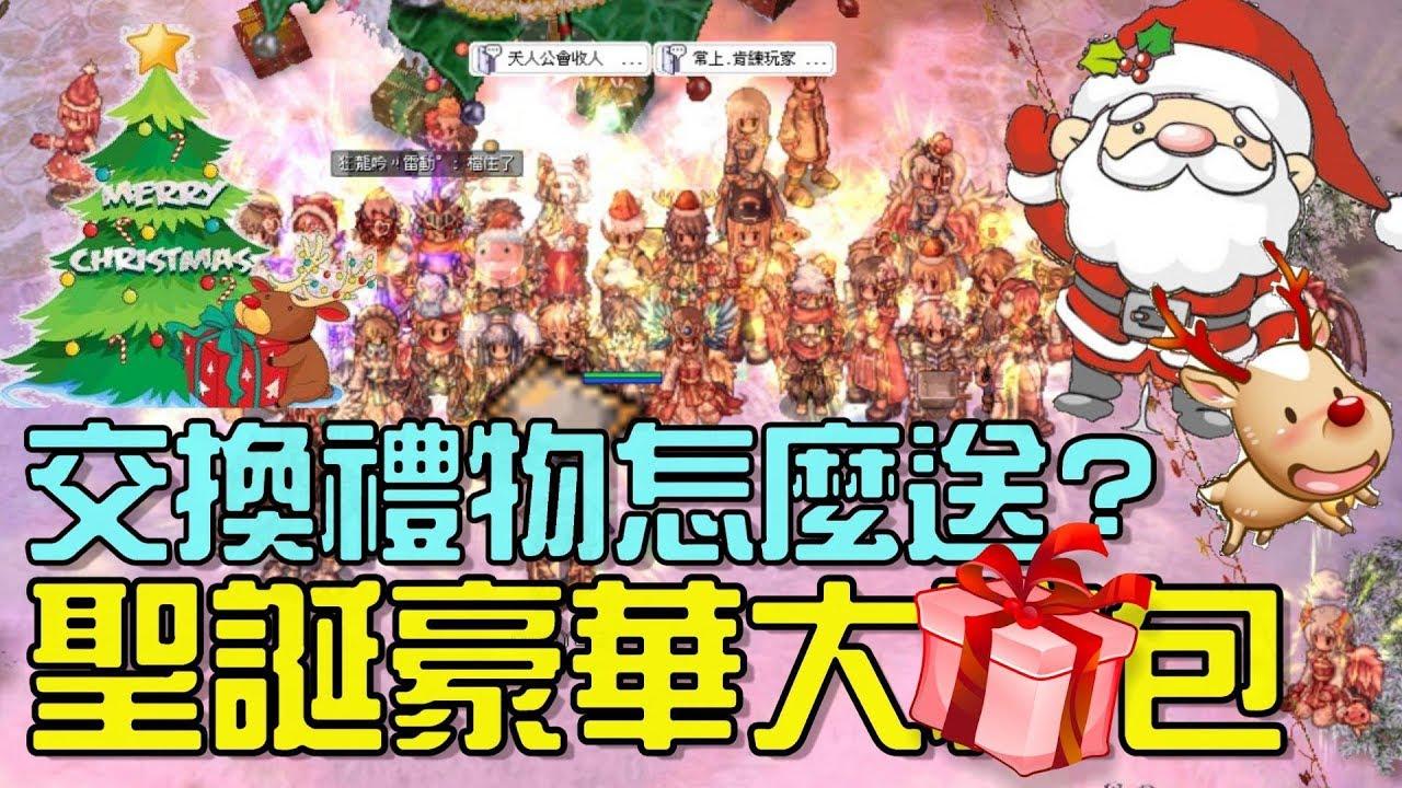RO仙境傳說【聖誕交換禮物】 </p> </div>   </div> </article>   <nav class=