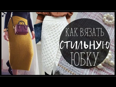 Вязаная стильная юбка спицами