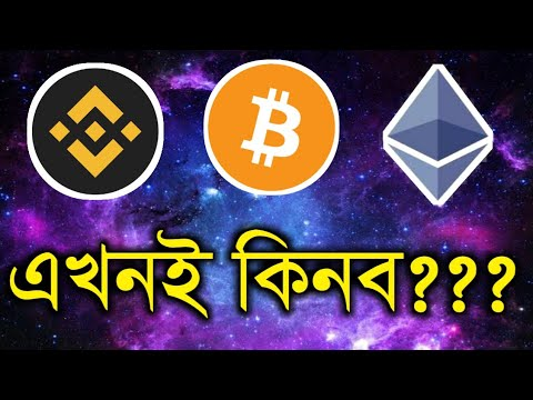 Time to Buy ALTcoin or Sell. Bitcoin & Crypto Currency Trading Bangla