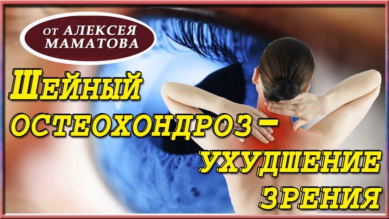 Остеохондроз и зрение. Может ли шейный остеохондроз влиять на ...