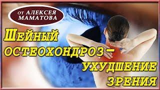 видео Нарушение зрения при остеохондрозе