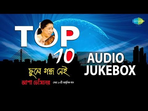 Top 10 R D Burman hits by Asha Bhosle | Bengali Top Hits  | Audio Jukebox