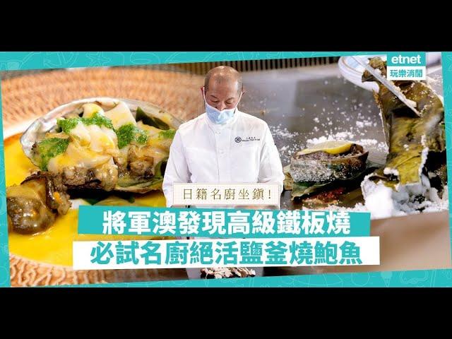【沙漠有美食】日本名廚主理!高級鐵板燒進駐將軍澳!必試心機鹽釜燒鮑魚、外脆內嫩宮崎A4和牛