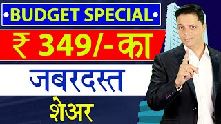 Share Market Investment | After budget which shares to Buy | Aryaamoney