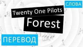 Twenty One Pilots Forest Перевод песни На русском Слова Текст