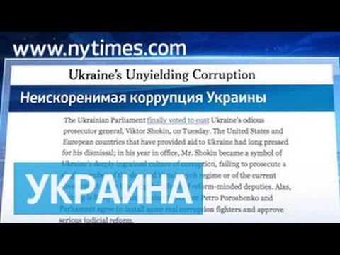 New York Times: коррупция на Украине неискоренима